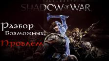 Почему Shadow of War рискует стать плохой игрой