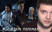 [Games & Friend's|Дайджест] Андромеда не изменится