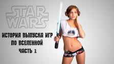 История выпуска игр по вселенной Star Wars часть первая. 1982-1995 год