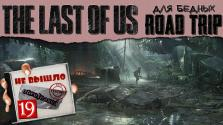 The Last of Us для бедных = ROAD TRIP [Не вышло #19]