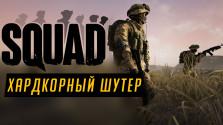 Обзор SQUAD | Шутер от создателей BF2 Project Reality