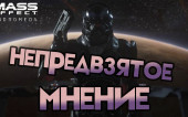 Mass Effect Andromeda — брать или нет?