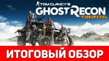 Ghost Recon Wildlands — Итоговый обзор игры