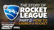 История Rocket League (часть 2) — Как Запустить Ракету [Многоголосый Перевод]