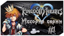 История Серии Kingdom Hearts. Часть 1