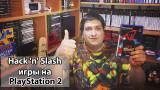 Hack'n'Slash игры на PlayStation 2