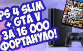 Самое время брать PS4 — ОНА ВЕЛИКОЛЕПНА!