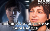 Mass Effect Andromeda — Апогей феминизма. Другая Сара Райдер