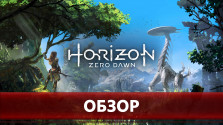 Horizon: Zero Dawn — симулятор охотника с отличной историей