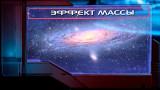 Эффект Массы (Пролог) | История мира Mass Effect Лор/Lore