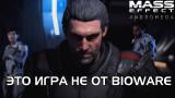 Mass Effect Andromeda — Худшая игра серии. Что произошло и кто виноват?