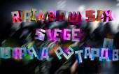 Rainbow Six Siege: Отряд ретардов/Случайно получившийся отряд во время игры