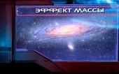 Эффект Массы (Пролог)   История мира Mass Effect Лор/Lore