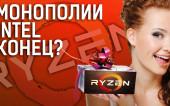 Всё что нужно знать об AMD RYZEN