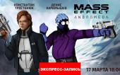 Mass Effect: Andromeda. Прилетели [Экспресс-запись]