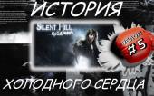SILENT HILL — ИСТОРИЯ ХОЛОДНОГО СЕРДЦА [ОБЛОМ #5]