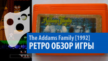the addams family — ретро обзор [выпуск 51]
