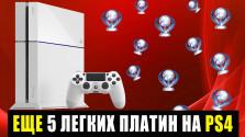 ЕЩЕ 5 САМЫХ ЛЕГКИХ ПЛАТИН PS4
