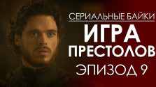 Игра Престолов (Game of Thrones) Эпизод 9