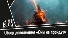 Battlefield 1: DLC The Shall Not Pass. Обзор дополнения «Они не пройдут»
