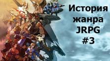 История жанра JRPG часть 3