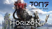 ТОП 5 интересных вещей мира Horizon Zero Dawn