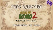 JRPG ОДИССЕЯ 010 — Gegege no Kitaro 2: Yokai Gundan no Chousen
