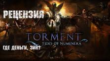 Рецензия на Torment Tides Of Numenera — неудавшийся урок литературы