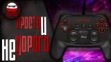 Отличный бюджетный геймпад — Обзор WIRED Gamepad GXT540 — Pshevoin