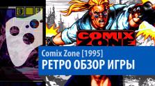 Comix Zone — Ретро обзор [Выпуск 52]