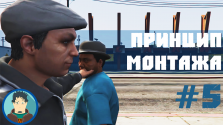 Монтаж по GTA. 4-й принцип