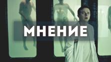 Мнение о фильме «Лекарство от здоровья»