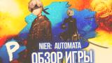 Обзор Игры — Nier: Automata