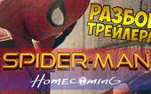 Человек-паук: Возвращение домой, разбор трейлера