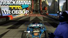 VR обзор на Trackmania Turbo