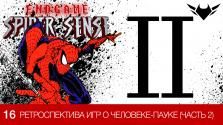 [Spider Sense] #16 — Ретроспектива игр о Человеке-Пауке (Часть 2)