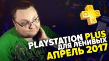 PlayStation Plus Для Ленивых — Апрель 2017