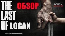 ВидеоОбзор Логан
