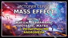 История серии Mass Effect ч.1 — Кто такие Жнецы, Протеане, Левиафаны? Что за Жатва и Циклы?