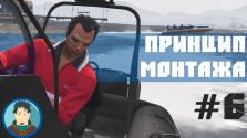 Монтаж по GTA. 5-й принцип