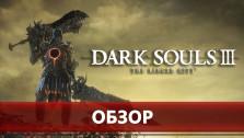 Dark Souls III The Ringed City — грустный финал серии