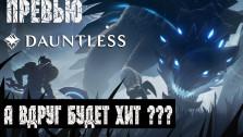 Превью Dauntless — а вдруг будет хит???
