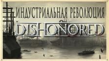 Облик эпохи: Индустриальная революция Dishonored
