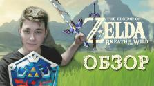 Обзор The Legend of Zelda: Breath of the Wild
