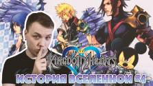 Ретроспектива Kingdom Hearts #4