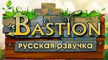 Выпущена русская озвучка игры Bastion