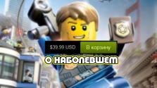 [О наболевшем] Lego City Undercover и ценовая политика