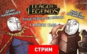 League of Legends Лучше поздно, чем никогда [Экспресс-запись]