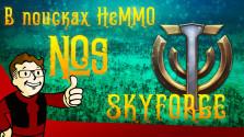 В поисках НеММО выпуск пятый — Skyforge