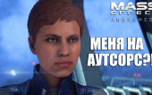 Mass Effect Andromeda — Аутсорс анимации и Патч 1.05